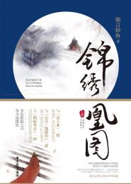 锦绣凰图·上册(出版)