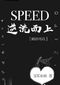 SPEED逆流而上[网游电竞]