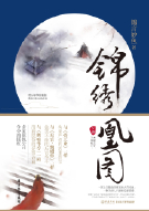 锦绣凰图·下册(出版)