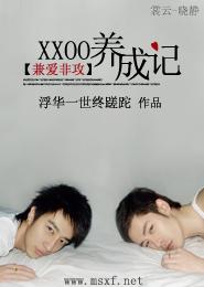 兼爱非攻:XXOO养成记