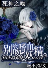 死神传说:别吻嗜血妖精