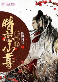 暗恋仙尊三千年
