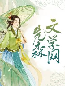 仙剑之神话
