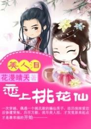 美人泪:恋上桃花仙(全文免费)