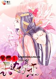 紫樱Ⅰ天边的眷恋