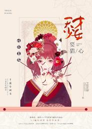 暗夜蔷薇:天才少女要猎心