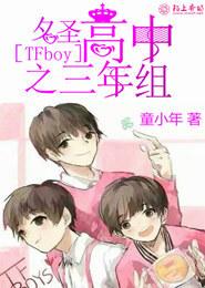 TFboys之名圣高中三年组