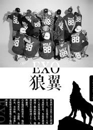 EXO狼族少年:绝泪之钻