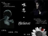 唯恋Believe