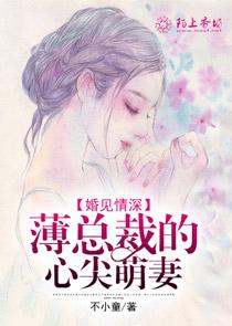婚见情深:薄总裁的心尖萌妻