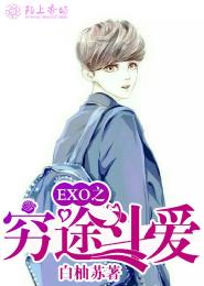 EXO之穷途斗爱