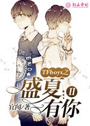 TFboys之盛夏有你Ⅱ