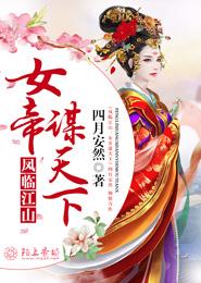凤临江山:女帝谋天下