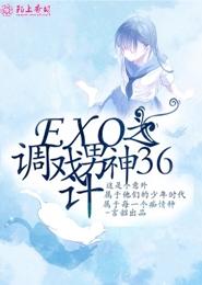 EXO之调戏男神36计