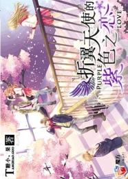 折翼天使的紫色之恋