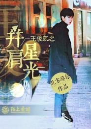 王俊凯之并肩星光