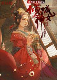 倾城神女:帝君的千面宠妃
