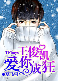 TFboys王俊凯,爱你成狂