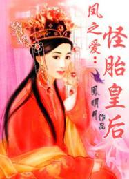 凤之爱:怪胎皇后