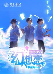TFboys之幻想恋
