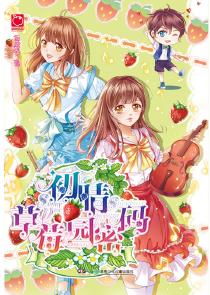 初晴草莓园密码