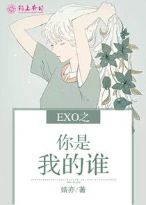 EXO之你是我的谁