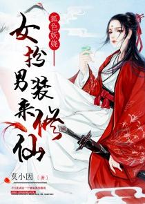 狐色妖娆:女扮男装来修仙