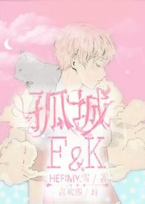 孤城:F&K