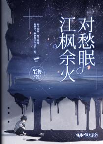 江枫余火对愁眠