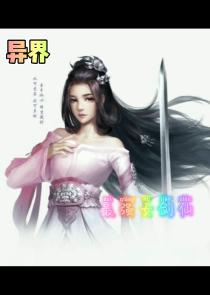 异界最强女剑仙