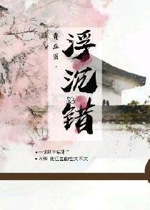 青丘国:浮沉错