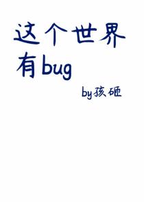 这个世界有bug