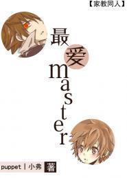 最爱master