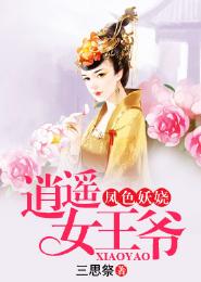 凤色妖娆:逍遥女王爷