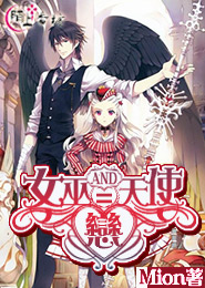 女巫and天使=恋