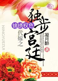 锦绣权色:代嫁之独步宫廷