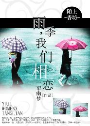 雨季,我们相恋