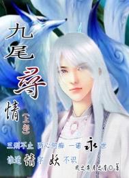 九尾寻情(上部)