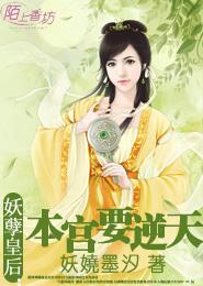 妖孽皇后:本宫要逆天