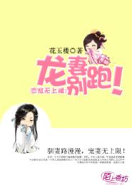 恋宠无上限:龙妻你别跑!