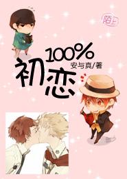 初恋100%