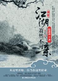 [网游]江湖萧然不可亲