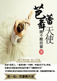 芭蕾舞天使