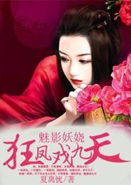 魅影妖娆:狂凤戏九天