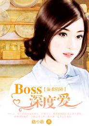 温柔陷阱:boss深度爱
