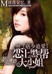 痞少追爱:恋上黑帮大小姐