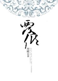 覆倾江山:王爷别轻狂