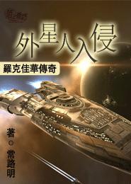 罗克佳华传奇:外星人入侵