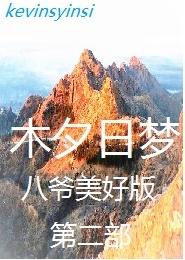木夕日梦八爷美好版第二部