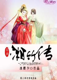 后宫·湘竹传